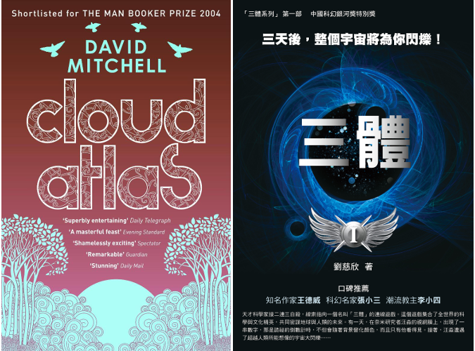 《Cloud Atlas》和《三體》